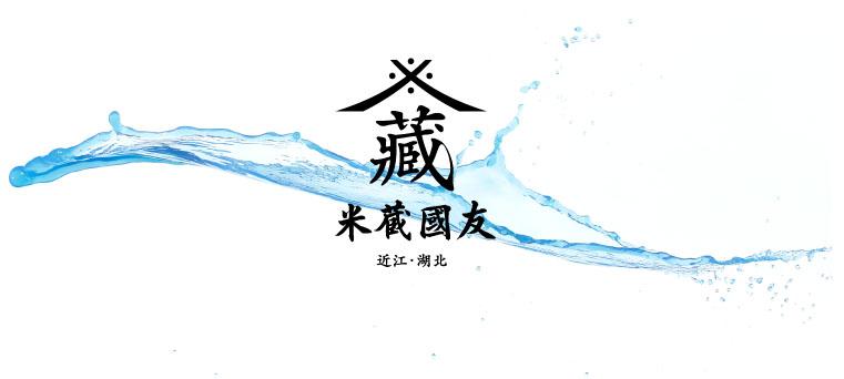 米作りには、「水」を欠かすことが出来ません。